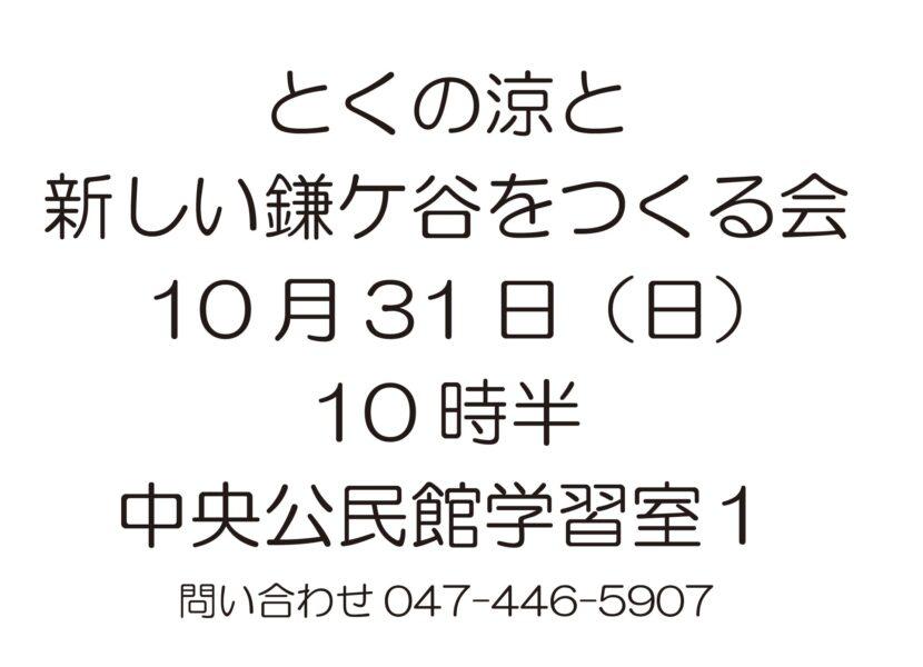 とくの涼と新しい鎌ケ谷をつくる会 10 月31 日(日)10 時半 中央公民館学習室1